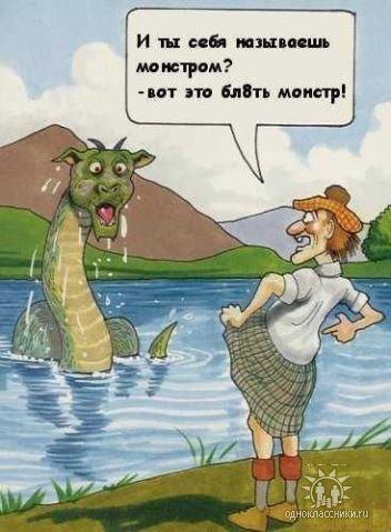 Анекдоты про монстры