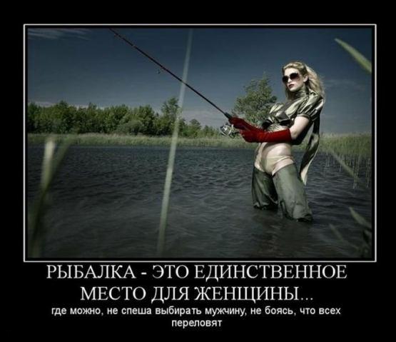 демотиваторы смешные про рыбаков