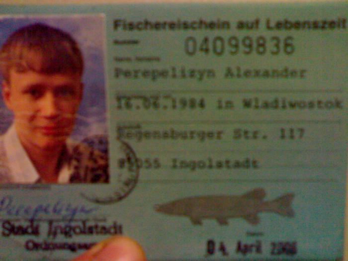 как получить удостоверение рыболова